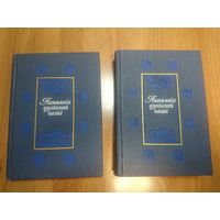 Анталогія грузінскай паэзіі (рэдактар А.Разанаў)