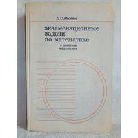 Моденов П. С. Экзаменационные задач по математике с анализом их решения 1969 г
