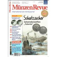 YS: Журнал MuenzenRevue, октябрь 2018, с актуальными ценами всех немецких монет с 1871 года до евро, некоторых монет евро, Австро-Венгрии и Швейцарии