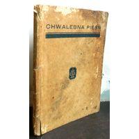 Chwalebna  piesn, Славная песня. конец 20 - конец 30-х годов.