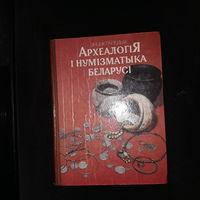 "Энциклопедия ""Археология и нумизматика Беларуссии"""