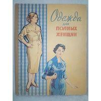 Одежда для полных женщин. Минск 1962 г М.А. Дрючкова Е.И.Живаева