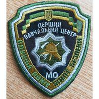 Шеврон Первый учебный центр службы пожарной безопасности МО Украины. МЧС