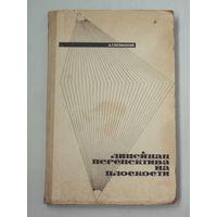Яблонский А.Г. Линейная перспектива на плоскости, 1966 (нет титульного листа)