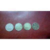 10 копеек 1973 год СССР