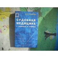 Акопов В. И. Судебная медицина в вопросах и ответах. 1998
