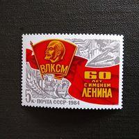 Марка СССР 1984 год..  60 лет с именем Ленина