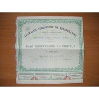 Compagnie europeenne de reassurances,  свидетельство бенефициара на предъявителя, 1940 г., Париж