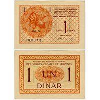Югославия. 1 динар (образца 1919 года, P12, XF)