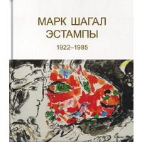 Эстампы. Марк Шагал