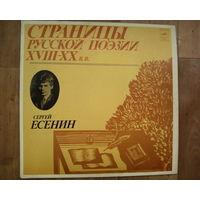 Пластинка-Страницы Русской поэзии 18-20 в.в.-Сергей Есенин