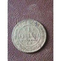 1 копейка 1872 год