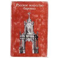 Русское искусство барокко. /Материалы и исследования/. 1977г.