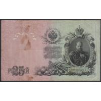 25 рублей 1909г. Шипов-Морозов