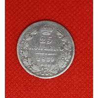Монета 25 копеек 1839 года СПБ НГ. Россия. Серебро.