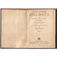 Лессинг. Собрание сочинений. Том 1-2. 1904г.