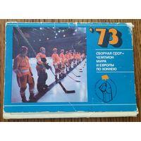 """Набор открыток """"Сборная СССР - чемпион мира и Европы 1973"""" (хоккей)"""