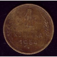 1 копейка 1954 год 21-2