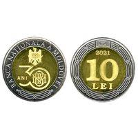 Молдова 10 лей.  30 лет Национальному банку Молдовы. 2021 год (биметалл) НОВИНКА