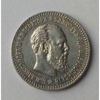 25 копеек 1893 АГ. R. Редкая монета в отличном состоянии!( тир. 8000 экз)