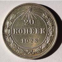 20 коп 1923 хорошая