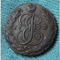 5 копеек 1793 года. АМ.