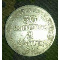 30 копеек 2 zlote. 1835 года