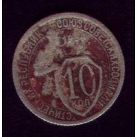 10 копеек 1934 год