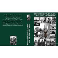 Киево-Печерская Лавра во времена Второй мировой войны: Исследование.