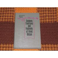 Костюмы, традиции и фестивали Великобритании