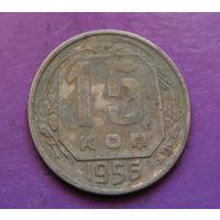 15 копеек 1956 года СССР #26