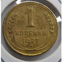 1 копейка 1927 г.  (5)