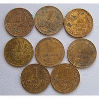 1 копейка СССР (8шт) 1926,27,28,30,32,33,37,39