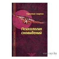 Терентий Смирнов. Психология сновидений