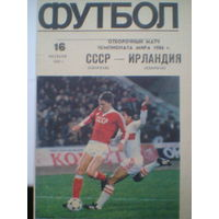 16.10.1985--СССР--Ирландия--отб.матч