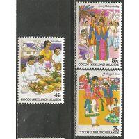 Кокосовы острова. Кокосово-Малайская культура. 1984г. Mi#112-14. Серия.