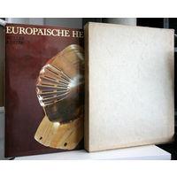 Europaische helme. Европейские шлемы. Альбом