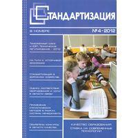 Журнал Стандартизация номер 4 2012 г. Возможен обмен