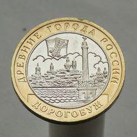 10 рублей 2003 ДОРОГОБУЖ ММД