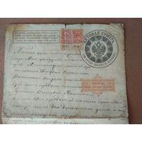 Актовая бумага  1907 о продаже дома в м.Барановичи (Развадово) с  водяными знаками и печатями Барановичского и Харбинского нотариусов