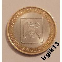 10 рублей 2008 Кабардино-Балкария СПМД из оборота