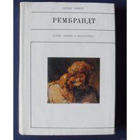 Шмитт Г. Рембрандт. Серия Жизнь в искусстве. 1971г.