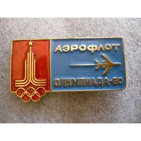 Аэрофлот ,Олимпиада-80