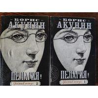 Пелагия и красный петух. Том 1 и 2 (м). Борис Акунин. 2004 г.