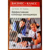 Эффективная команда менеджера. Бизнес-класс. Серия практических руководств для менеджеров. С.Д. Резник, В.Г. Куликов. 2005 г.и.