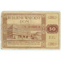 Польша, облигация 50 злотых .