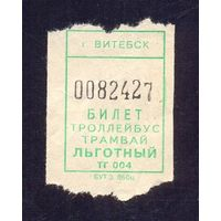 Талон на проезд Витебск ЛЬГОТНЫЙ ТГ-004 /троллейбус трамвай /
