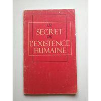 Тайна бытия человеческого (на фр.языке)