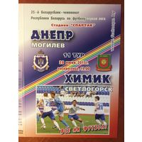 Днепр (Могилев) - Химик (Светлогорск) (28.06.2015)