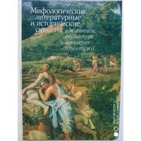 Мифологические, литературные и исторические сюжеты в живописи, скульптуре и шпалерах Эрмитажа.